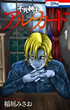 表紙: 不死紳士 アルカード【おまけ描き下ろし付き】 1 (ホラー シルキー) | 稲垣みさお