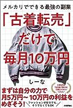 表紙: 「古着転売」だけで毎月10万円―メルカリでできる最強の副業   しーな