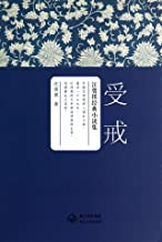 Ordained (A Collection of Wang Zengqi?ˉs Classic Novels)