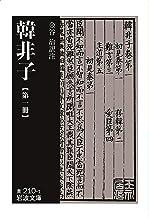 表紙: 韓非子 第一冊 (岩波文庫) | 金谷 治