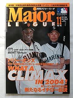 Major LEAGUE (月刊メジャー・リーグ) Vol.8 No.12 2004年 11月号増刊 [雑誌]...