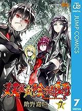 表紙: 双星の陰陽師 7 (ジャンプコミックスDIGITAL) | 助野嘉昭