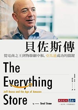 貝佐斯傳(暢銷改版):從電商之王到物聯網中樞,亞馬遜成功的關鍵: The Everything Store:Jeff Bezos and the Age of Amazon (Traditional Chinese Edition)