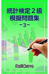 統計検定2級 模擬問題集3 Kindle版