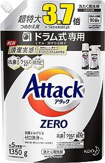 【大容量】アタック ゼロ(ZERO) 洗濯洗剤(Laundry Detergent)ドラム式専用 くすみ・黒ずみを防ぐ 詰め替え 1350g (清潔実感! 洗うたび白さよみがえる)