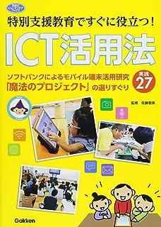 特別支援教育ですぐに役立つ! ICT活用法―ソフトバンクによるモバイル端末活用研究「魔法のプロジェクト」の選りすぐり実践27 (学研のヒューマンケアブックス)