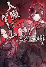 人狼ゲーム LOST EDEN 上 (竹書房文庫)