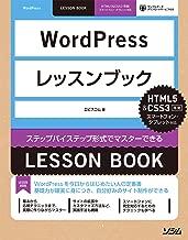 WordPressレッスンブックHTML5&CSS3準拠