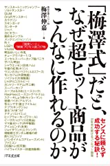 「梅澤式」だと、なぜ超ヒット商品がこんなに作れるのか Kindle版