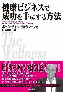 健康ビジネスで成功を手にする方法
