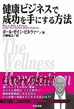 表紙: 健康ビジネスで成功を手にする方法 | ポール・ゼイン・ピルツァー