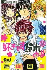 好きです鈴木くん!!(15) (フラワーコミックス) Kindle版
