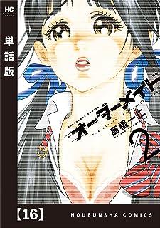 オーダーメイド【単話版】 16 (トレイルコミックス)