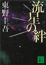 表紙: 流星の絆 (講談社文庫) | 東野圭吾