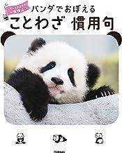 表紙: パンダでおぼえる ことわざ慣用句 大人も子どもも 一生役立つ | 福田 豊文