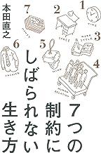 表紙: 7つの制約にしばられない生き方 | 本田直之