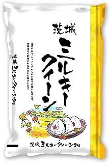 【精米】茨城県産 白米 ミルキークイーン 5kg 平成30年産