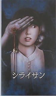 【映画パンフレット】シライサン