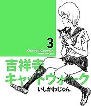表紙: 吉祥寺キャットウォーク 3 (ビームコミックス)   いしかわ じゅん