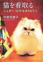 表紙: 猫を看取る シュガー、16年をありがとう (中公文庫) | 宇都宮直子