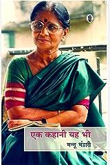 Ek Kahani Yah Bhi - Hindi Paperback