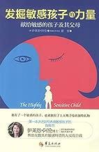 发掘敏感孩子的内在力量