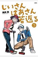 じいさんばあさん若返る (3) (MFC) Kindle版