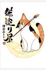 猫塗り屋 Kindle版