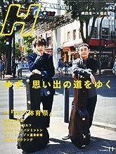 H(エイチ) 118号 2015年 11 月号 [雑誌]: Cut 増刊