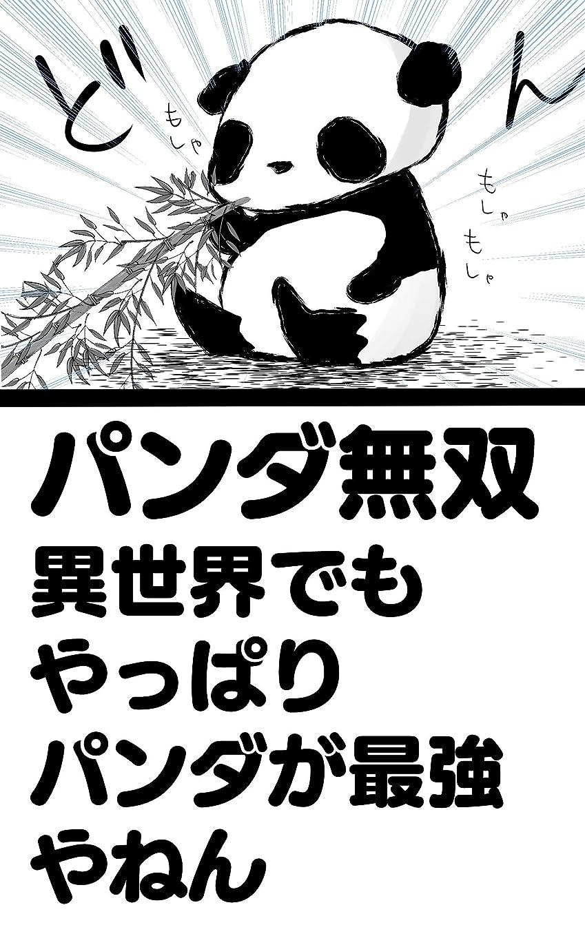 合併抱擁潤滑するパンダ無双~異世界でもやっぱパンダが最強やねん 普通の異世界ファンタジーに飽きた人の為の物語