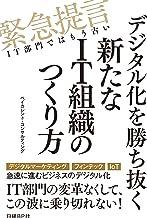 表紙: デジタル化を勝ち抜く新たなIT組織のつくり方(日経BP Next ICT選書) | ベイカレント・コンサルティング