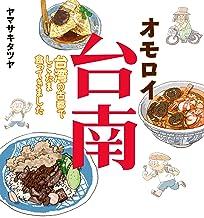 表紙: オモロイ台南-台湾の古都でしこたま食ってきました- | ヤマサキ タツヤ
