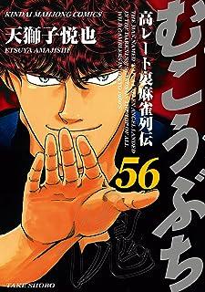 むこうぶち 高レート裏麻雀列伝(56) (近代麻雀コミックス)