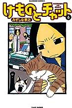 表紙: けものとチャット (6) (バンブーコミックス 4コマセレクション) | みずしな孝之