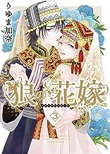 狼の花嫁 3 (ダリアコミックス)