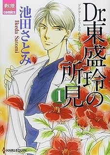 Dr.東盛玲の所見 1 (夢幻燈コミックス)