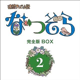 【Amazon.co.jp限定】連続テレビ小説 なつぞら 完全版 DVDBOX2 (全巻購入特典 トートバック 引換シリアルコード付)