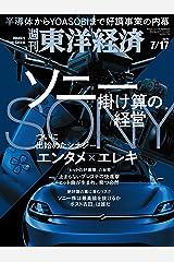 週刊東洋経済 2021/7/17号 Kindle版
