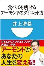 表紙: 食べても痩せるアーモンドのダイエット力(小学館101新書) | 井上浩義