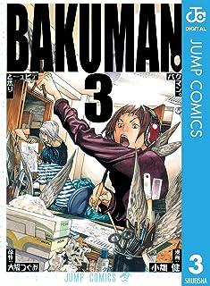 バクマン。 モノクロ版 3 (ジャンプコミックスDIGITAL)