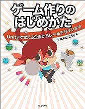 表紙: ゲーム作りのはじめかた Unityで覚える企画からレベルデザインまで | あすな こうじ