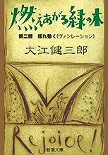 表紙: 燃えあがる緑の木―第二部 揺れ動く―(新潮文庫)) 燃えあがる緑の木(新潮文庫)   大江 健三郎