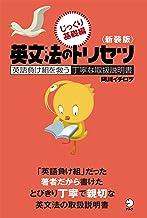 表紙: 新装版 英文法のトリセツ じっくり基礎編 | 阿川 イチロヲ