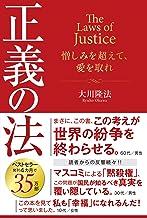 表紙: 正義の法 法シリーズ | 大川隆法