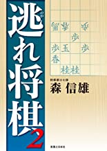 表紙: 逃れ将棋2 | 森 信雄