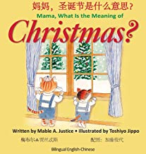 Mama, What is the meaning of Christmas? (003) (Chinese Edition)
