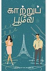 காற்றுப் பூவே: Kaatru Poove (Tamil Edition) Kindle Edition