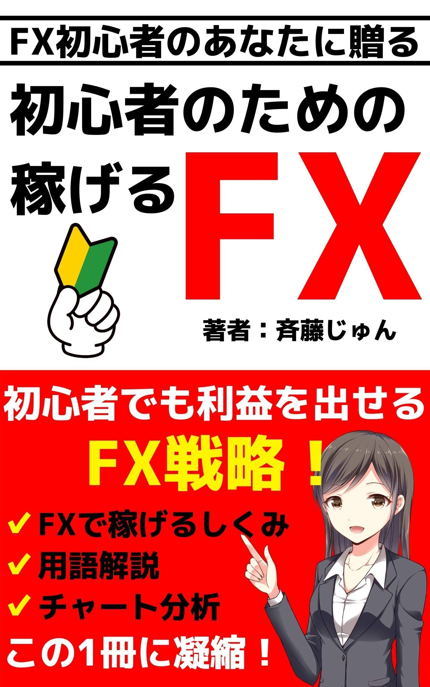 Earning Forex for beginners (Japanese Edition)