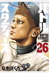 バトルスタディーズ(26) (モーニングコミックス) Kindle版