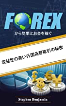 Make Money From Forex The Easier Way: Unveiling The Little Known Secret That Will Make You Rich In Forex Trading (Japanese Edition)